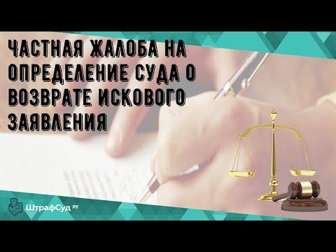 Частная жалоба на определение суда о возврате искового заявления