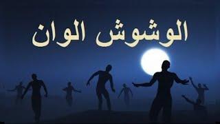 مهرجان عايم فى بحر الغدر ( الوشوش الوان ) احمد عزت و على سمارة - HotLine Production