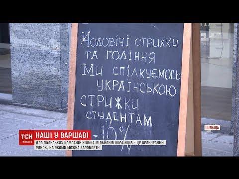 Робоча сила та вигідні клієнти: Польща дедалі більше уваги приділяє життю української громади