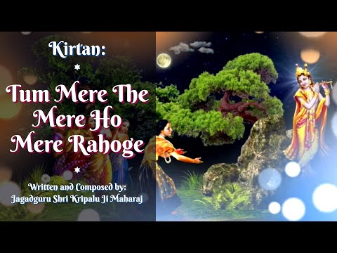 Tum Mere The Mere Ho Mere Rahoge | Kripaluji Maharaj Bhajan | Krishna Bhajan