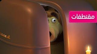 ماشا والدب - ليلة مخيفة 👹 (اذهب أيها الوحش المخيف)