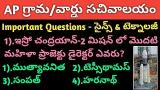AP Grama/Ward Sachivalayam Recruitment 2019 Model Question Paper-14 | Science & Technology Questions