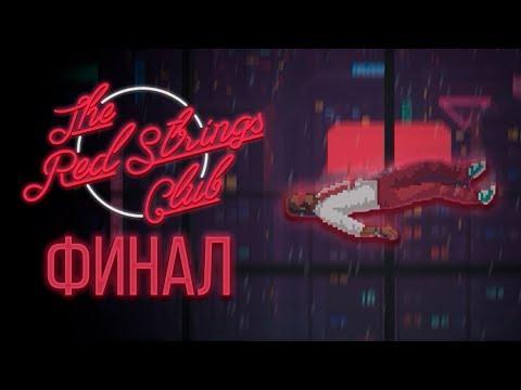 Эта игра запомнится мне надолго - The Red Strings Club - Прохождение (Концовка) #5