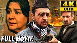 Latest Full Movie : Main Terrorist Nahi Hoon  (I'm Not A Terrorist) Hindi Full Movie Official 4K