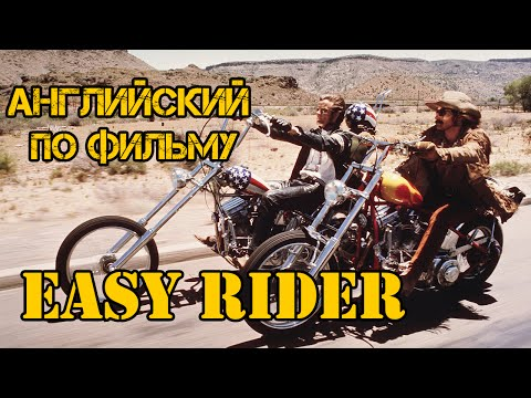 Easy Rider - Беспечный Ездок   Изучение английского по фильмам