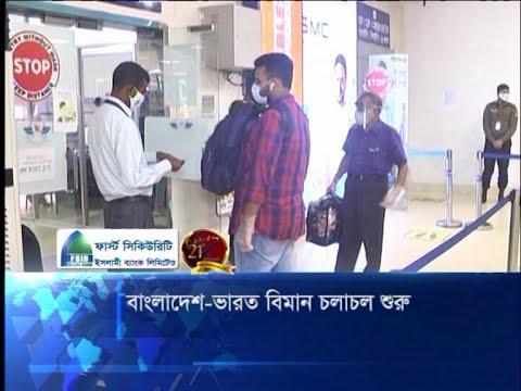 বাংলাদেশ-ভারত বিমান চলাচল শুরু