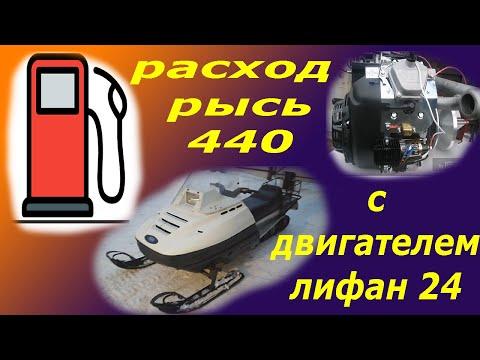 Снегоход Рысь 440 !!! Расход топлива с двигателем Лифан 24 л.с !!!