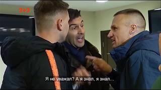 На підвищених тонах: через що посварилися тренери Паулу Фонсека та В'ячеслав Шевчук