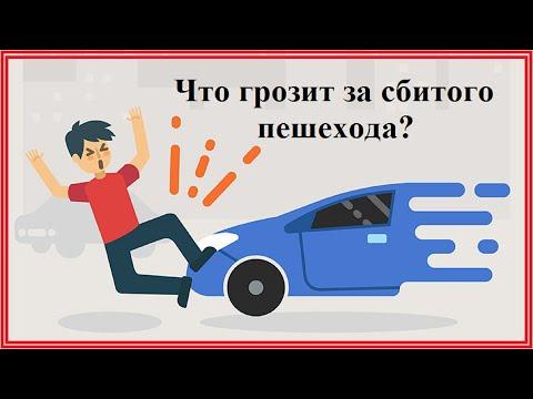 Что будет за сбитого пешехода? Административное и уголовное наказание.