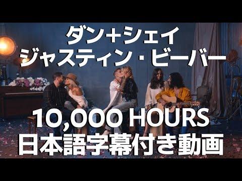 ダン+シェイ&ジャスティン・ビーバー「10,000 Hours / 10,000 アワーズ」【日本語字幕付き】