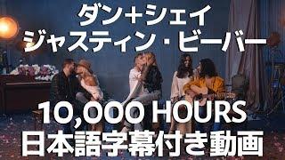 ダン+シェイ&ジャスティン・ビーバー「10,000 Hours  10,000 アワーズ」【日本語字幕付き】