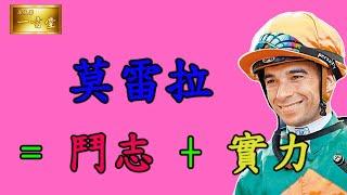 2020-01-27 心水馬…莫雷拉 = 鬥志 + 實力【梁定華一言堂】