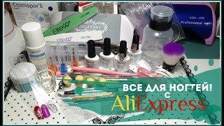 Ногтевые посылки с Алиэкспресс. Распаковка # Svetlana_nailart