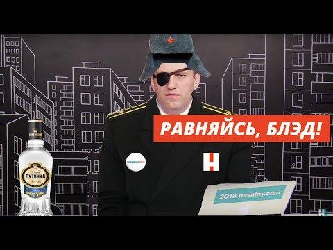 Навальный про армию. Что такое армия сейчас? Бедные идут в армию?