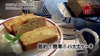 節約!簡単レシピ!バナナケーキの作り方HowtomakeBananaCake