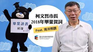柯文哲市長2018年國小國中高中高職畢業賀詞 Feats 海洋熊讚