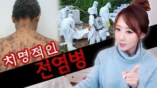 [쇼탑]#1 치명적인 전염병 6-10위ㅣ쇼킹탑텐ㅣ디바제시카