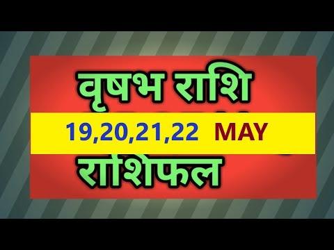 VRISHABH RASHI | TAURUS | 19,20,21,22 may Saptahik Rashifal | Weekly Predictions