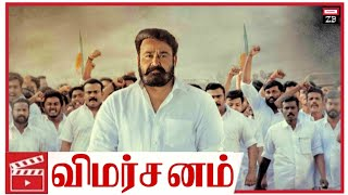 Lucifer (2019) Malayalam Movie Review In Tamil | Channel ZB