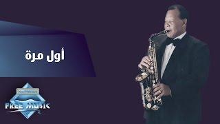 تحميل اغاني مجانا Samir Srour - Awel Marra | سمير سرور - أول مرة