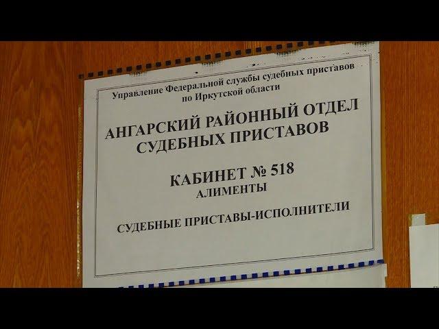 300 миллионов рублей должны ангарчане своим детям