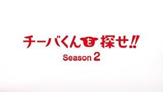 『チーバくんを探せ!!』Season2