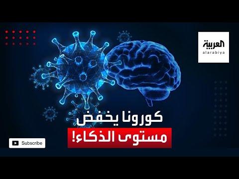 العرب اليوم - شاهد: هل يؤثر