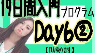 【英文法】19日間入門プログラムDay6②/③【助動詞】[#51]
