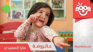 عالروضة - مايا الصعيدي   3arrawdah - Maya Alsaedi