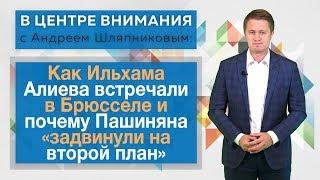 В центре внимания: Как Алиева встречали в Брюсселе и почему Пашиняна «задвинули на второй план»