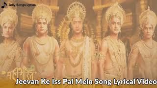 Mahabharat title song || Jivan ke is pal me || star plus || lyrics