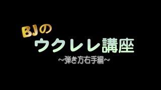 BJのウクレレ講座 6 〜弾き方 右手〜