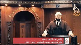 خطبة الجمعه || إني لأجد ريح يوسف || الشيخ عبدالكريم علوه || مسجد الفرقان تحميل MP3