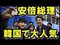 【安倍首相】平昌五輪アイスホッケー会場、韓国で大人気みんな握手、写真撮影、挨拶する