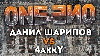 One-on-One day 5 (Данил Шарипов vs 4akkY)