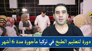 بشرى سارة للسوريين والعرب في تركيا التسجيل في دورة تعليم الطبخ مع راتب شهري