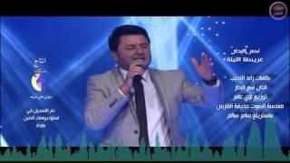 تحميل اغاني نصر البحار - عريس اني (النسخة الأصلية) | 2016 MP3