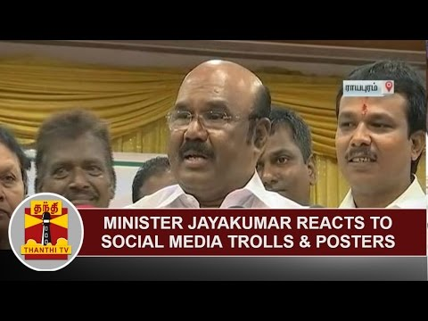 Minister Jayakumar reacts to Social Media Trolls & Posters  | Thanthi TV