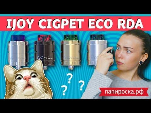 IJOY Cigpet ECO RDA - обслуживаемый атомайзер  - видео 1