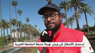 كازا.. استمرار الأشغال في ورش تهيئة حديقة الجامعة العربية