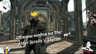 Обзоры модов на TES V Skyrim №1 (АССАСИН С МОЛОТКОМ!)