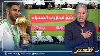 بعد فوز #الجزائر باللقب الافريقي #معتز_مطر لـ بلد المليون ونصف شهيد: دمتم أبطالا و أحرارا