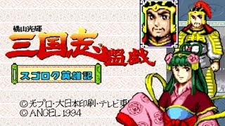 SFC『横山光輝三国志盤戯』劉備でクリア♯528