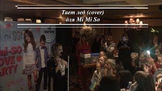 Вероника Коваленко. Тает лед (кавер) для Mi Mi So Love party