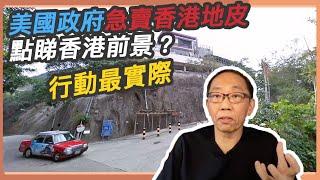 20200531 美國政府急賣香港地皮 點睇香港前景?行動最實際