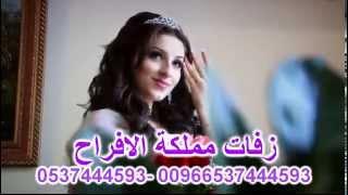 مازيكا زفة الليله فرحه ولا في مثلها فهد الكبيسي موسيقى 2014 كامله تحميل MP3