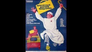 Приключения желтого чемоданчика (1970 16:9 оригинал)