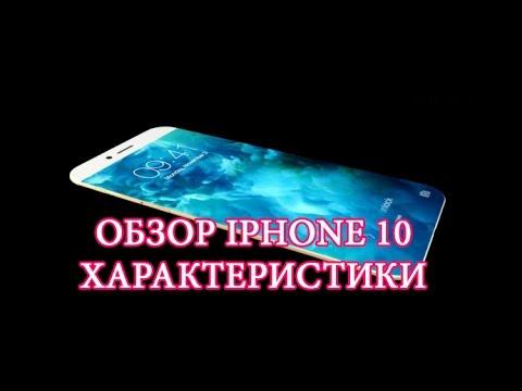 ✅Обзор  айфон 10 (Iphone 10) ХАРАКТЕРИСТИКИ каким он будет iphone 10 X