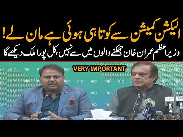عمران خان کل سے اور  طاقتور ہوکر ابھرے گا   فواد چودھری پریس کانفرنس