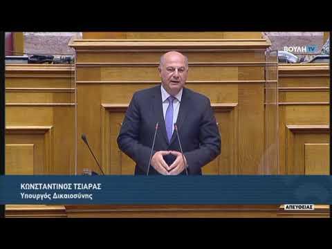 Κ.Τσιάρας (Υπουργός Δικαιοσύνης) (Προϋπολογισμός 2021) (13/12/2020)